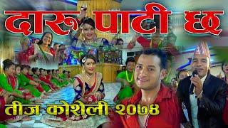दारु पाटि छ New Nepali Lokdohori Song | Daru Party Chha By Prakash Katuwal & Sarmila Thapa