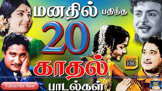 20 Pazhaya Kadhal Padalgal | Old Love Songs