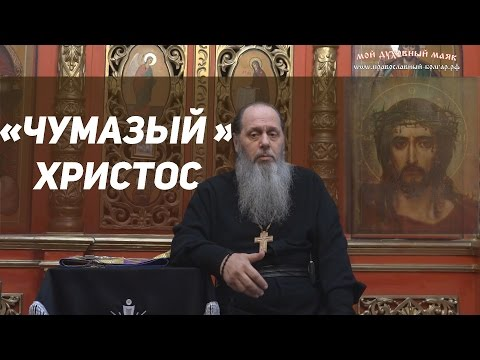 Чумазый Христос. Протоиерей Владимир Головин.