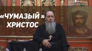 """""""Чумазый"""" Христос. Протоиерей Владимир Головин."""