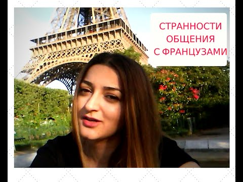 Особенности знакомства с французами