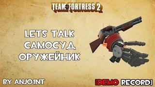 TF2 Lets Talk. Самосуд + оружейник