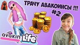 💰 Трачу деньги в Avakin Life #2 💰 Трата 12000 авакоинсов 💰