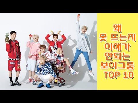 왜 못 뜨는지 이해가 안되는 보이그룹 TOP 10