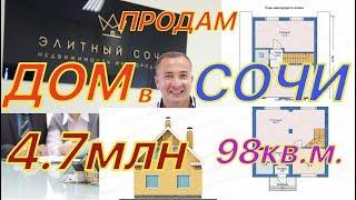 Продам ДОМ в Сочи. 99 кв.м. 4.7млн. Ремонт, техника , мебель!!!