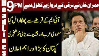 PM Imran Khan takes another Big Decision | Headlines & Bulletin 9PM | 19 October 2018 | Express News