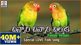 Chinnari Chinnari Chiluka Telugu Song | Popular Private Love Songs | Lalitha Audios And Videos