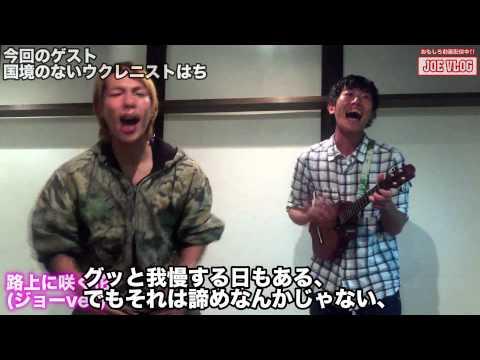 【アメリカ0円横断・主題歌】エンディングソングが決定!【路上に咲く花】@HACHITV