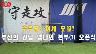 수주공 이게 모꼬? - 부산의 사회인야구 강팀 엠나인!…