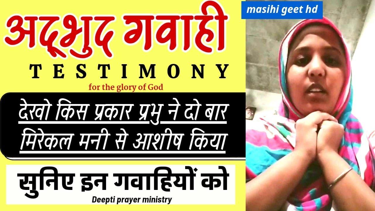 देखो किस प्रकार प्रभु ने दो बार मिरेकल मनी से आशीष किया | Testimony | Pastor Deepti Prayer Centre