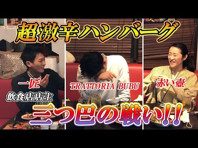 【赤い壺】超激辛ハンバーグ!!飲食店店主による三つ巴の戦い!【2辛】