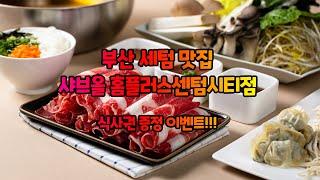 부산 해운대 센텀시티 맛집 '샤브올 홈플러스센텀시티점'…