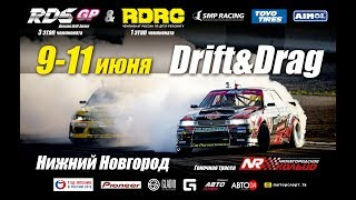 RDS GP 3 этап, ТОП 32, 10 июня, Нижний Новгород. ДРИФТ