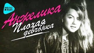 Анжелика  -  Плохая девчонка   (Лучшие песни 1988 -1990)