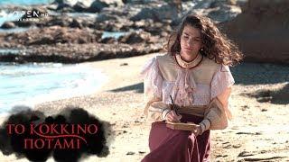 Το Κόκκινο Ποτάμι - Επεισόδιο 7 | OPEN TV