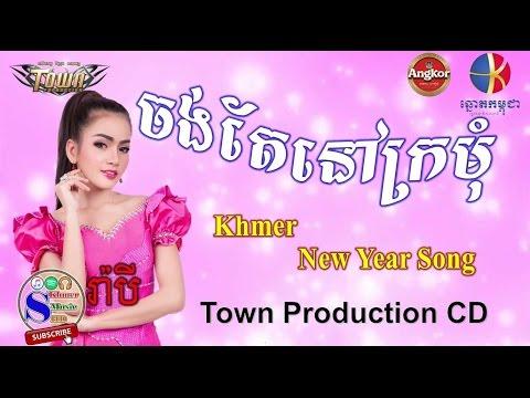 ចង់តែនៅក្រមុំ, Chong Te Nov Kromom ( រ៉ាបី Rabe ) Khmer New Year Song