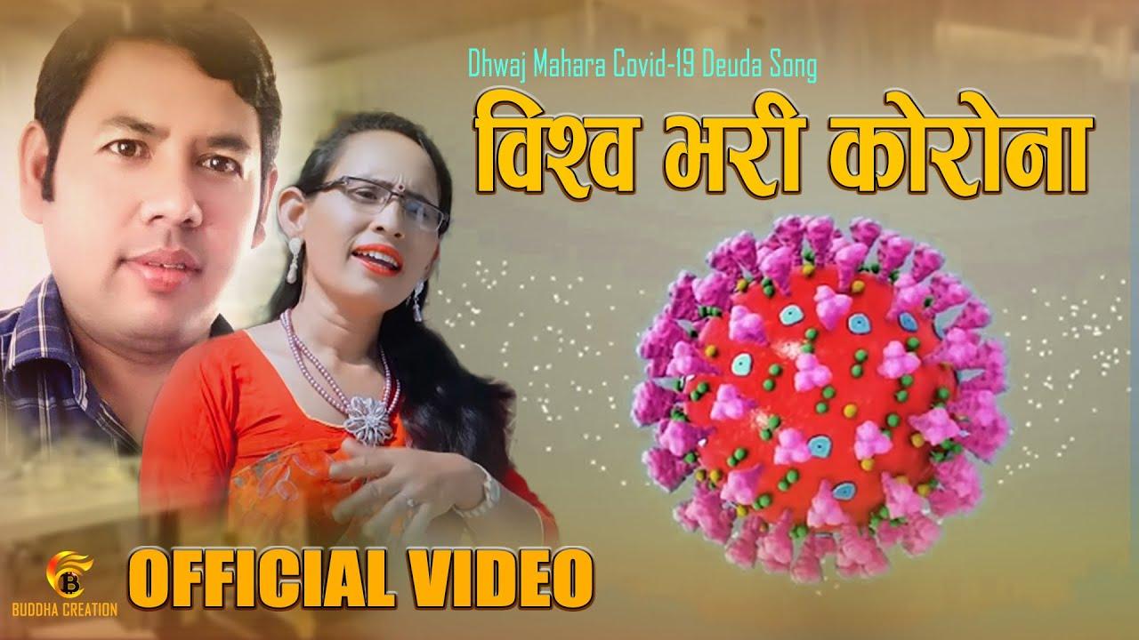 Nepali #COVID19 Deuda Song 2020 | BISHWA BHARI CORONA ''विश्व भरी कोरोना'' | Dhwaj Mahara, Bishna BC