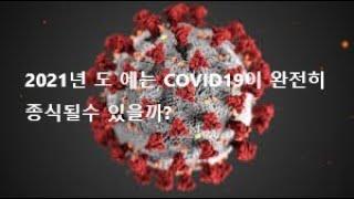 2021년 도 에는 COVID 19 이 완전히 사라질까?