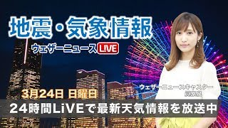 【LIVE】 最新地震・気象情報 ウェザーニュースLiVE 2019年3月24日(日)