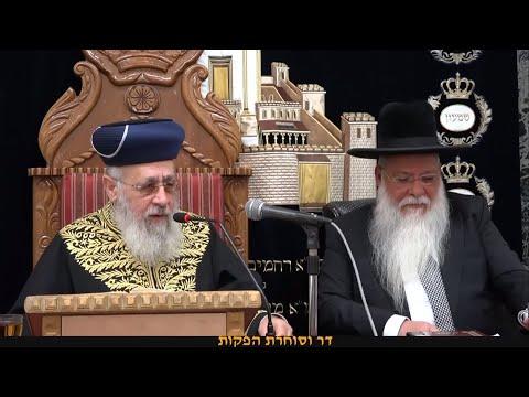 """פרשת אמור תשע""""ט • מרן הראש""""ל הרב יצחק יוסף שליט""""א • מהלכות ספירת העומר • Rav Yitzchak Yosef"""