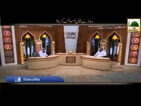 kya-roze-ki-halat-mai-baar-baar-naha-sakte-hain-mufti-hassan-attari-al-madani