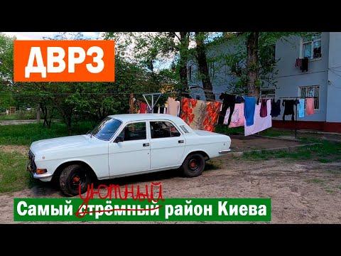 ДВРЗ: образцовый пролетарский район Киева