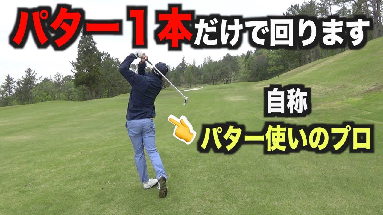 """衝撃の""""ゴルフ""""を目撃せよ。真面目にこれがゴルフの原点「転がし」の可能性です。【パター1本で回る】第1話〜序章〜"""