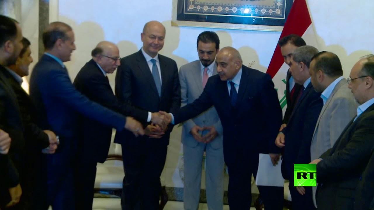 شاهد.. الرئيس العراقي الجديد برهم صالح يكلف عادل عبد المهدي بتشكيل الحكومة