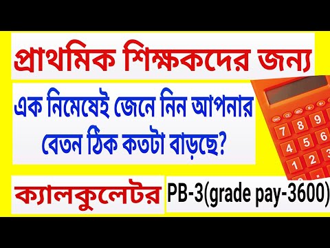 Repeat Salary hike calculator for #primary teacher after scale