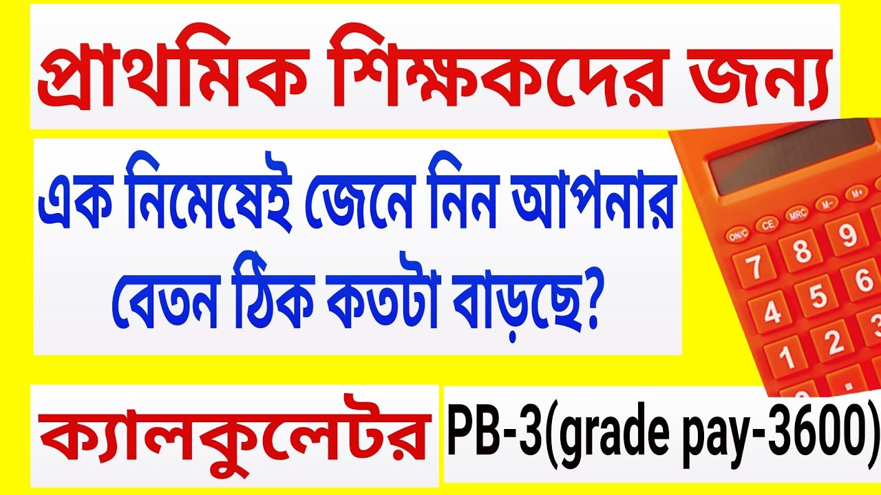 Salary hike calculator for #primary teacher after scale change|#PAYBAND-3