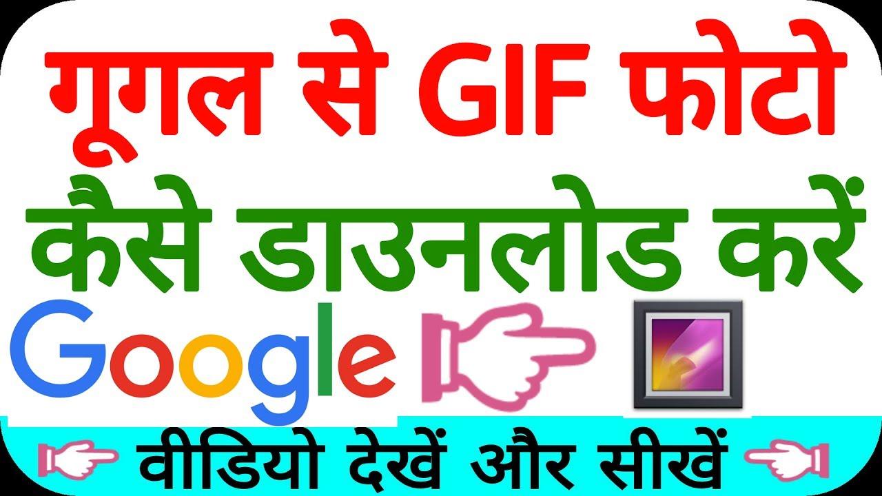 Gif Wallpaper Download Kaise Kare Nice