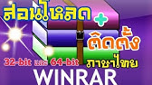 WinRAR 5 70 | 32bit & 64bit | Activation (June 2019)✓ - YouTube