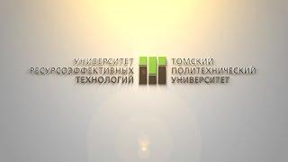 Знакомьтесь: Томский политех 2016