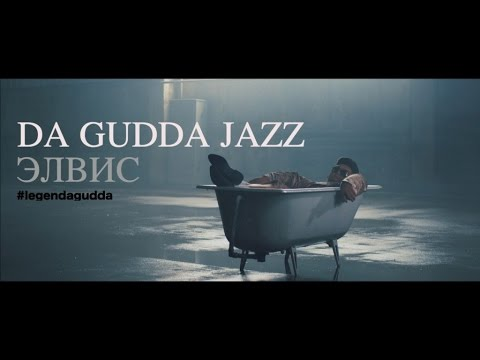 preview Da Gudda Jazz - Элвис from youtube