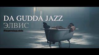 Da Gudda Jazz Элвис