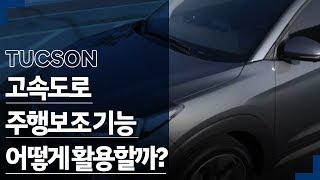 [CAR] 투싼 고속도로 주행보조기능 어떻게 활용할까?