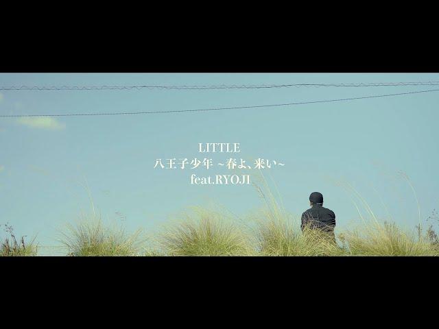 【MV】LITTLE / 八王子少年~春よ、来い~feat.RYOJI (こみゅ3月後半号特別編#2)