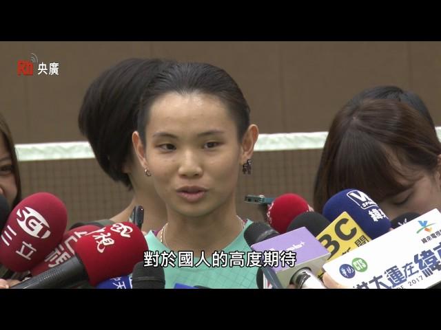【央廣】世大運羽球/女單、男單、混雙3金有望