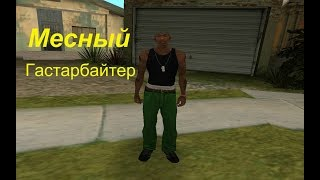 Прохождение Grand Theft Auto: San Andreas  #3 Гастарбайтер Сиджей