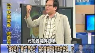 「將軍抽車」後的詭異棋局 馬英九砌牆再戰「中秋變」!?1020918-1