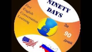 обучение английскому языку (Ninety Days) новый метод 90 урок