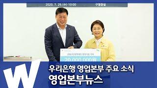 [영업본부뉴스] 우리은행 영업본부 주요 소식 (2020…
