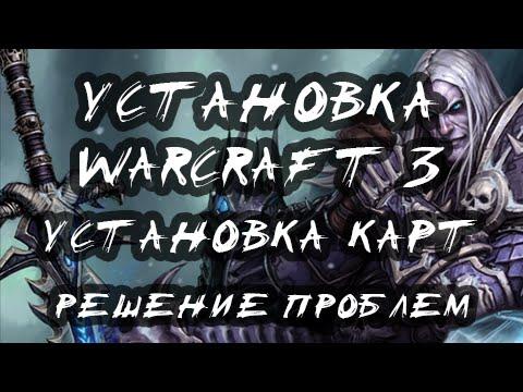Warcraft 3: установка игры и карт. Решение проблем сетевой игры.
