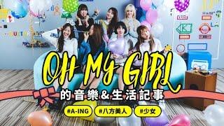 OH MY GIRL的音樂生活記事&一起聽初體驗!