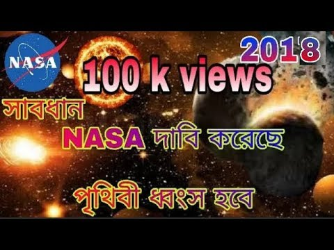 NASA Confirm 19th November 2018 When PLANET last date of earth 2018