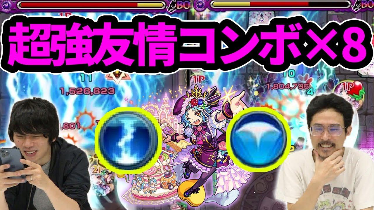 【モンスト】超強友情コンボ×2の火力やばい!上方修正されたショコラ使ってみた!【なうしろ】