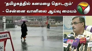 'தமிழகத்தில் கனமழை தொடரும்' -சென்னை வானிலை ஆய்வு மையம்   Rain