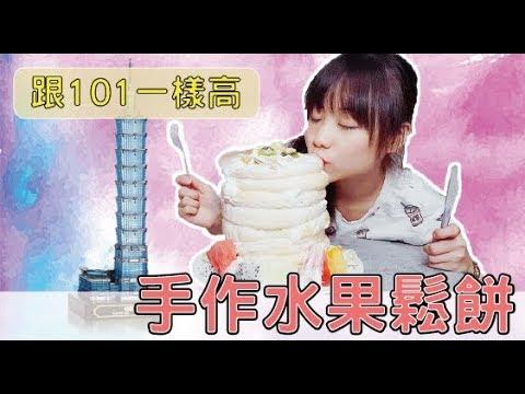 【外食ルル】巨厚、巨高、巨大奶油水果鬆餅大成功!