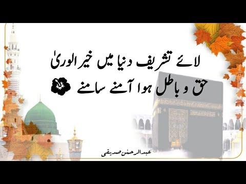 Laaye Tashreef Duniya Me Khairul Waraa