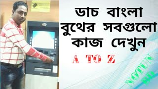 ATM Booth.DBBL(Dutch Bangla Bank)ATM Booth using tips A to Z.এটিএম বুথ,NOTUN BD